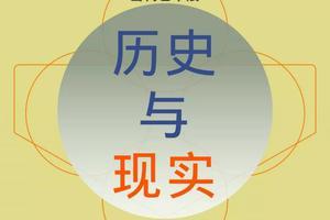 历史与现实:2018中国当代艺术展亮相宁波美术馆