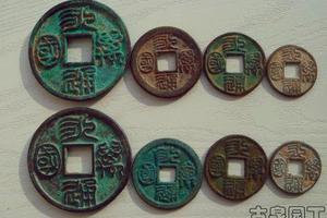 《永通万国》北朝钱币之三 中国古泉的华美乐章