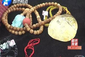 郑州有场拍卖会 卖的是省直机关某些公务员收的礼