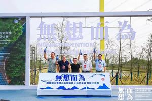 """""""无想而为"""" 南京旅游公共艺术装置设计大赛"""