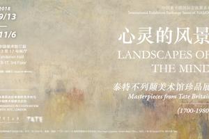 泰特不列颠美术馆珍品展亮相中国美术馆