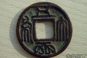 """《五行大布》北朝钱币之二 第一枚""""折當""""钱币"""