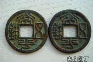 《常平五铢》北朝钱币之一 中国古泉的华美乐章
