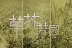 《草芥芳园》吴笠帆摄影个展