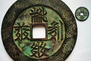 """西夏文钱币:试译为""""菩宝如寻"""""""