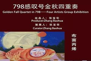 798感叹号金秋四重奏 Golden Fall Quartet in 798