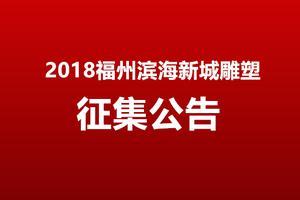 2018福州滨海新城雕塑征集公告