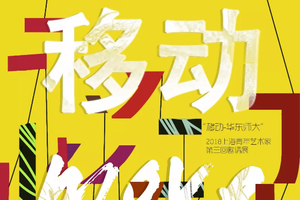 """""""移动-华东师大""""上海青年艺术家第三回邀请展"""