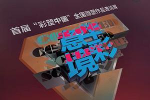 """华彩意境--首届""""彩塑中国""""全国雕塑作品邀请展"""