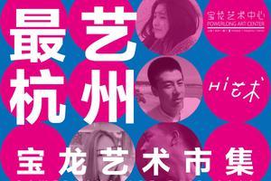 杭州宝龙艺术中心艺术市集将亮相