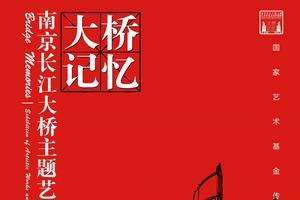 大桥记忆——南京长江大桥主题艺术作品及史料巡展