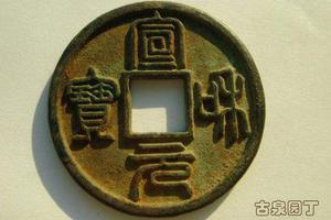 宣和元宝折三母钱币欣赏