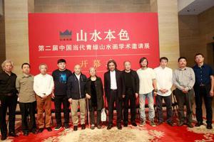 第二届中国当代青绿山水画学术邀请展开幕