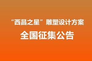 """""""西昌之星""""雕塑设计方案全国征集公告"""