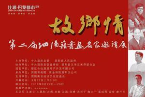 故乡情·第二届泗阳籍书画名家邀请展即将开展