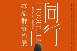 """李象群最新个展""""同行""""9月22日亮相798零艺术中心"""