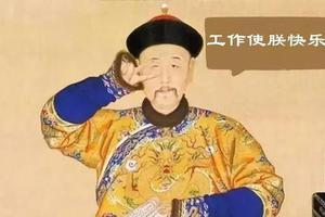 雍正皇帝是怎么过中秋的