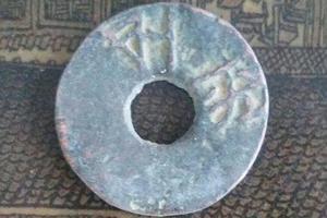 中华钱币文化开篇 战国圜钱《封平》珍赏