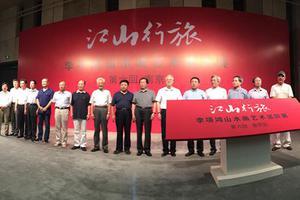 江山行旅:李项鸿山水画艺术巡回展至南京