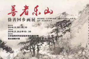 徐善回乡画展在常州武进西太湖美术馆隆重开幕