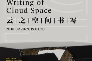 【新浪当代】展讯|云之空间书写