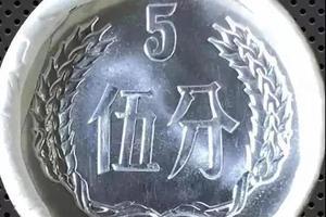 为什么这两个年份的5分硬币特别值钱