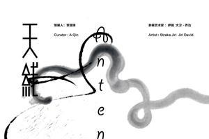 《天线》联展9月27日于中捷当代美术馆开幕