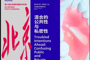 第三届北京国际摄影双年展即将登场