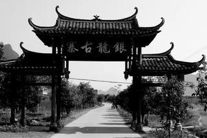 徐家珏导师走进银龙古寨