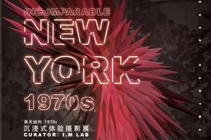 """""""再无纽约1970s""""新媒体沉浸式体验摄影展开幕"""