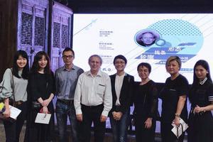 一场中西方艺术相遇产生的力量研讨会在广东举办