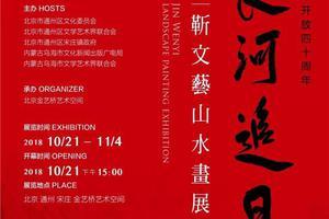 纪念改革开放四十周年 靳文艺山水画展即将开展