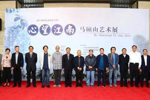心望江南 马硕山艺术展在桐乡市博物馆开幕