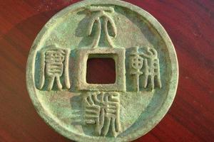 天辅虢宝 金国大型篆书钱币之二鉴赏