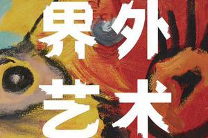 直播预告|10月19日界外艺术亮相今日美术馆