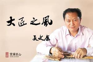 匠心中国·大匠之风|吴文康缂丝 时光如丝织锦年