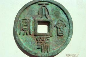 金国篆书母钱虢宝钱币的當百与折万
