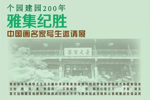 孙 洪 | 雅集纪胜——中国画名家写生邀请展