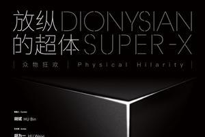 """艺术展""""放纵的超体""""与广州K11将同时启幕"""