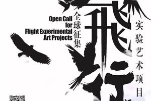 """【征集】飞行艺术方案:世界首个""""会飞的美术馆"""""""