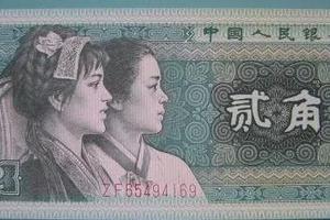 常见的2角纸币有这个特征 价格猛翻500倍