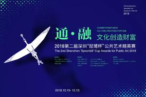"""2018第二届深圳""""琵鹭杯""""公共艺术精英赛作品征集"""