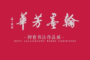何育书法作品展将在中国政协文史馆开幕