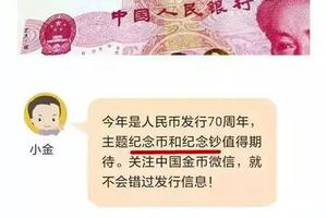 人民币70周年纪念币和纪念钞均会发行吗
