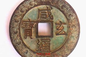咸通玄宝:皇家祭祀礼器