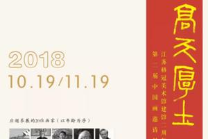 高天厚土—— 第二届中国画邀请展10月19日开幕