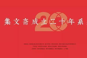 新浪讯|集文斋成立二十周年系列展 欢迎您的光临!