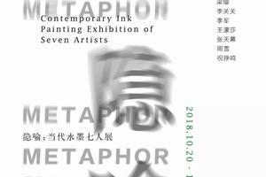 隐喻:当代水墨七人展10月20日开幕