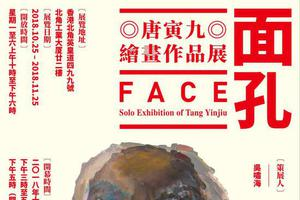 《面孔》唐寅九绘画作品展即将在香港举办