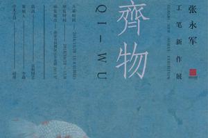 新浪展讯 | 齐物——张永军工笔新作展